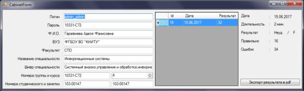 C:\Users\user\Desktop\Исправленная программа\Безымянный18.png