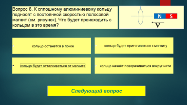 Вопрос теста