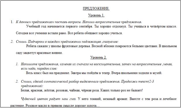 Примеры дифференцированных заданий по русскому языку