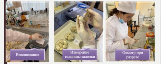 Органолептическое исследование