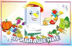 Описание: Пригласительный Мархоцкая.jpg