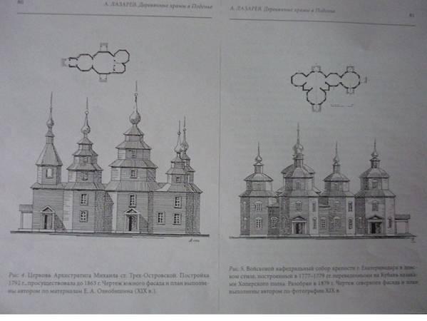 Описание: D:\Аспирантура 10.12\Иллюстрации для деревян.зодчества Кубани\Лазарев.jpg