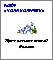 Надпись: Кафе «КОЛОКОЛЬЧИК»    Пригласительный билет