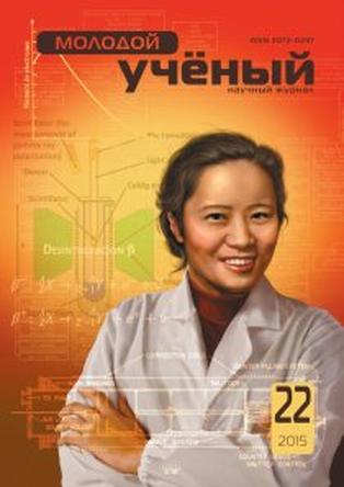 банкротство молодой ученый