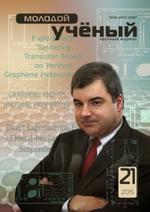 Анализ состояния миграционных процессов в России на современном этапе, Публикация в журнале Молодой ученый