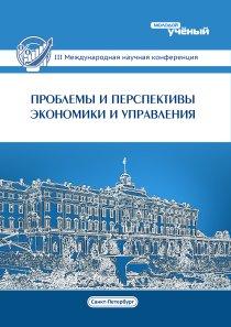 В статье показана актуальность выявления проблем и перспектив международных кредитных взаимоотношений России.