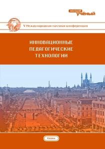 Выбор в пользу здоровья, Публикация в сборнике международной научной конференции