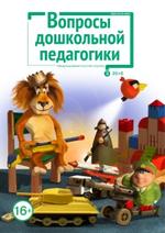 Особенности воспитания детей раннего возраста, Статья в журнале «Вопросы дошкольной педагогики&raquo