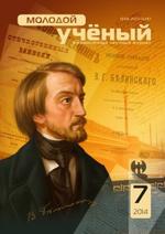 Проблемы маятниковой миграции, Публикация в журнале Молодой ученый