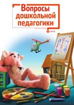 воспитание трудолюбия посредством художественной литературы детей