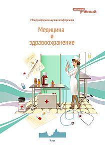 инструкция по охране труда для врача трансфузиолога