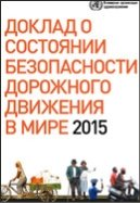 http://www.who.int/entity/violence_injury_prevention/road_safety_status/2015/road-safety-report2015-ru.JPG