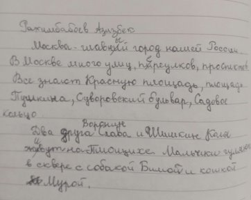 Азизбек1.jpg