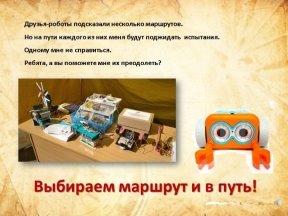 C:\Users\user\Desktop\Публикации\Интерактивная игра статья\Роботехника и краеведение\Слайд4.JPG