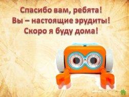 C:\Users\user\Desktop\Публикации\Интерактивная игра статья\Роботехника и краеведение\Слайд26.JPG
