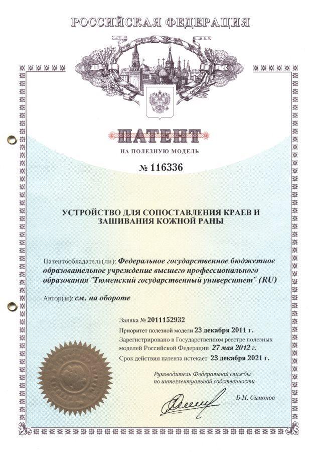 Патент 116336