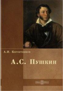 https://www.directmedia.ru/cover/d8/d8cc0490915921c5088cb5f0f5e1b2434tlu1u2cn5/Kirpichnikov_Pushkin_978_5_4475_1054_1.jpg