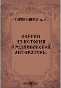 https://www.directmedia.ru/cover/18/1882c38e99ca769354f865b5322a30fdyhz2gz39vr/Kirpichnikov_Ocherki_po_istorii_srednevekovoj_literatury_9785990344563.jpg