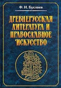 https://i.livelib.ru/boocover/1000442143/200/8e7f/F.I.Buslaev__Drevnerusskaya_literatura_i_pravoslavnoe_iskusstvo.jpg