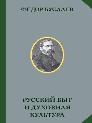 http://rusinst.ru/assets/images/poster/F.I.Buslaev-Russkiy_byt_i_duhovnaya_kultura.jpg