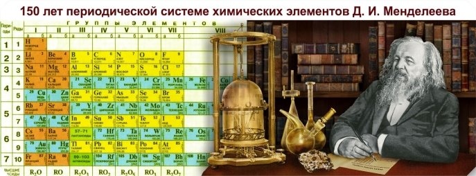 Описание: http://tdnt.ru/wp-content/uploads/2018/11/Mendeleev-2.jpg