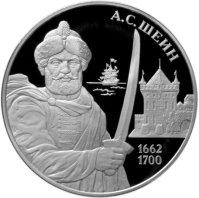 Реверс памятной серебряной монеты