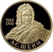 Реверс золотой памятной монеты