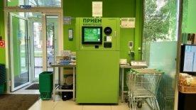 Автомат по сбору пластиковых и алюминиевых бутылок, г. Санкт-Петербург