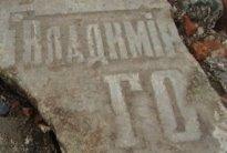 Осколок огромной могильной плиты с надписью «Владимiр Го…» (реальный размер 70см на 45см)