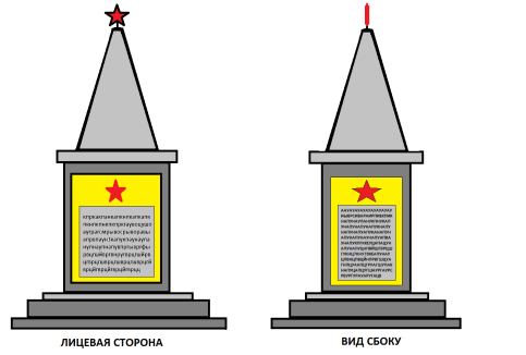 C:\Users\Учительская\Pictures\проект памятника Ефимов Андрей.png