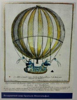 Рисунок №5 Воздушный шар.jpg