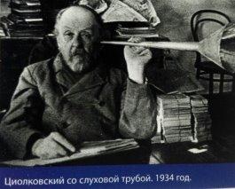 Рисунок №8 Циолковский со слуховой трубкой.jpg